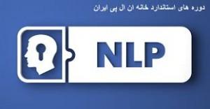 نظرات شرکت کنندگان در دوره های خانه NLP ایران