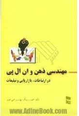 کتاب بازاریابی ان ال پی