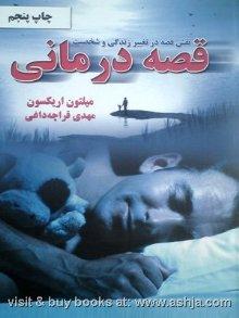 کتاب قصه درمانی