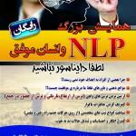 همایش NLP
