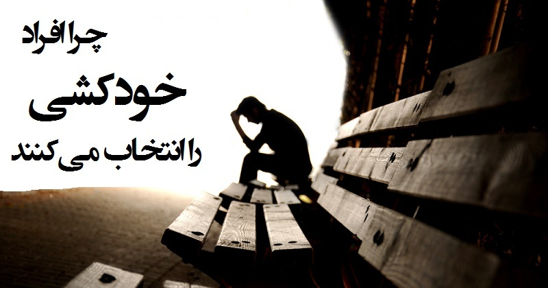nlp-خودکشی